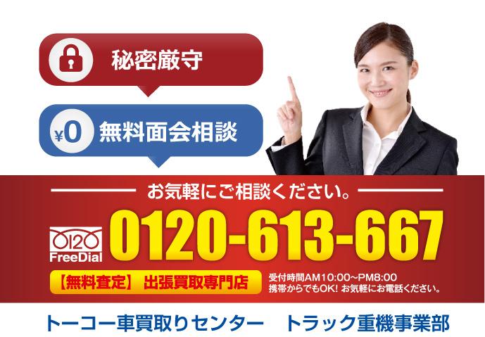 「秘密厳守」「無料面会相談」お気軽にご相談ください。電話番号は0120-613-667です。
